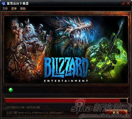 魔兽世界4.3补丁开放下载