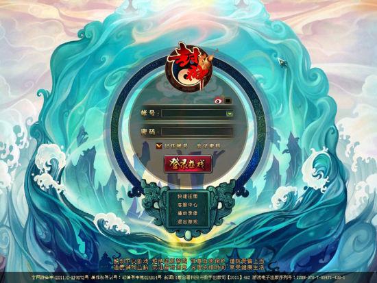 回合换代首选《封神》11月真公测――游戏登录界面