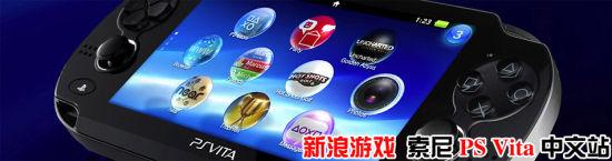 点击进入新浪PSP Vita中文网!获取最新最全PSP Vita游戏资讯