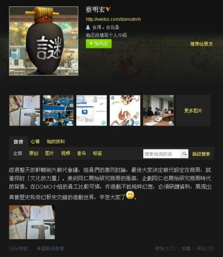 蔡明宏透露《轩辕剑6》历史背景