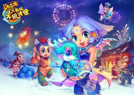梦幻西游 春节送超级神兽 网络游戏梦幻西游