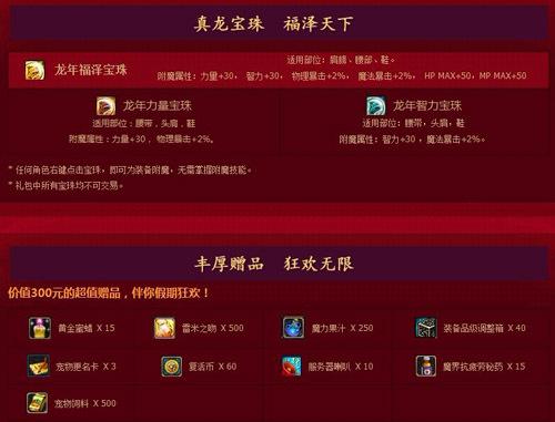 DNF超高性价比春节礼包火热销售中_网络游戏