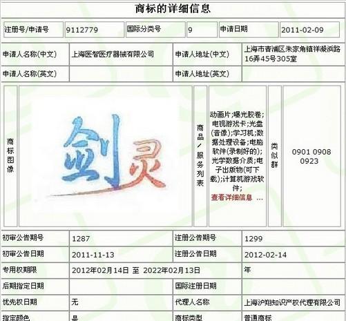 《剑灵》中文商标被抢注