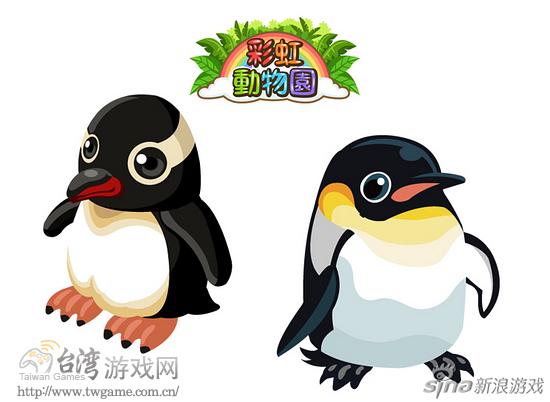 《彩虹动物园》3月中即将上市!Q版动物们将大举进攻,要给你天天好心情!   在国际市场已深具知名度的乐陞科技,由好莱坞动画《功夫熊猫》所推出的Wii版本游戏后,更陆续参与《变形金刚2》、《秘境探险2》等国际游戏大作的制作,也曾在极短时间内衔命完成于之后销售400万套的《史瑞克3》,显见乐陞科技研发实力及美术强项,早以纳入国际之林,具有世界级水平。首度推出SNS游戏《彩虹动物园》,从游戏视觉到系统功能,在在可见乐陞科技的坚强实力。   华义国际董事长黄博弘表示,很高兴能再度与乐陞科技合作。《彩虹动物园》