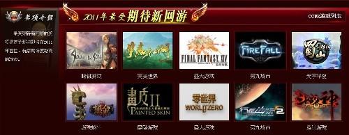 CGWR新网游期待榜单
