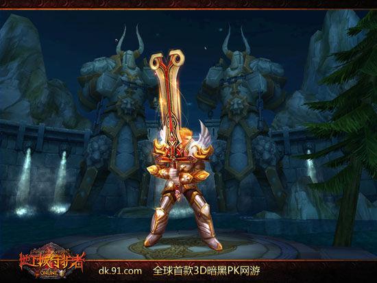 《地下城守护者OL》――巨剑领主杀戮盛宴即将开始