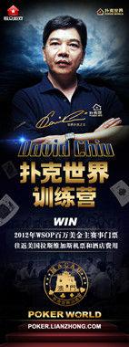 扑克世界训练营