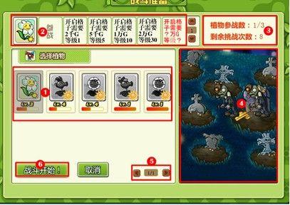 选择植物参战也考验着玩家的能力