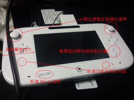 疑似最新��露的量产版Wii U平板控制器