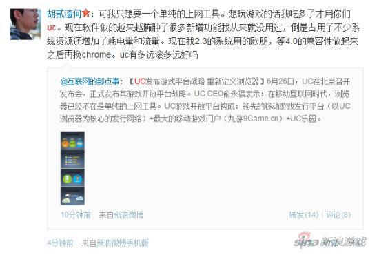 网友表示对UC做游戏的不满