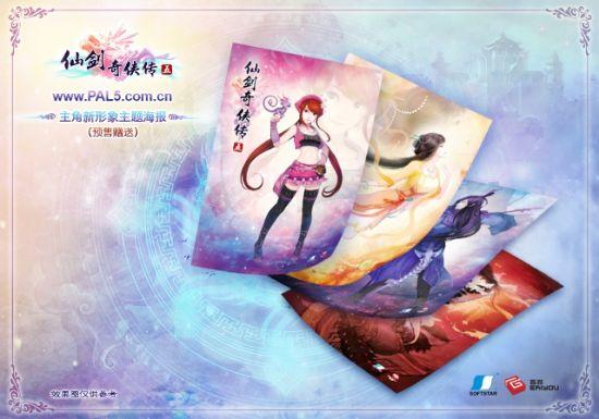 四主角新形象主题海报(预售赠送)