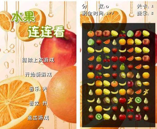 水果连连看》