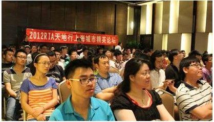 2012RIA天地行上海城市精英論壇