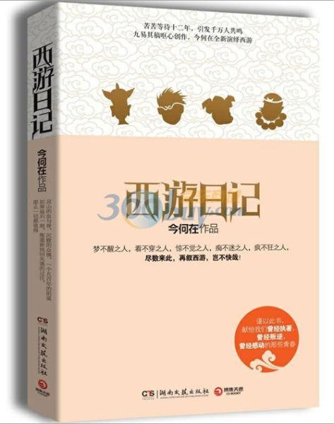 胥渡吧悟空日记_西游日记讲述《斗战神》背后的故事