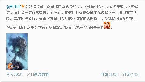 蔡明宏公布《轩辕剑6》微博