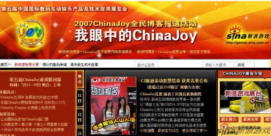 新浪博客2007年ChinaJoy全民报道活动
