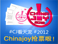 #CJ看天龙 #2012 Chinajoy抢票