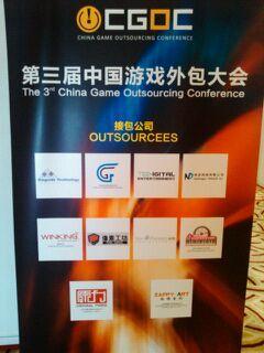 第三届中国游戏外包大会