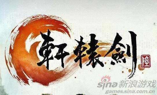 经典单机游戏《轩辕剑6》