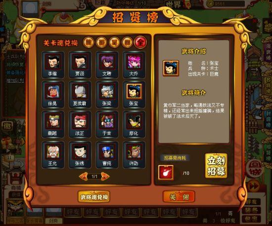 玩家可以招募自己喜爱的三国英雄
