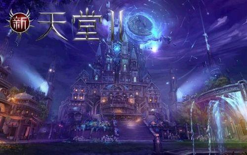 《新天堂2》画面