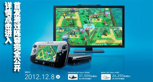 Wii U首发及全新独占游戏名单请点击这里进入查看