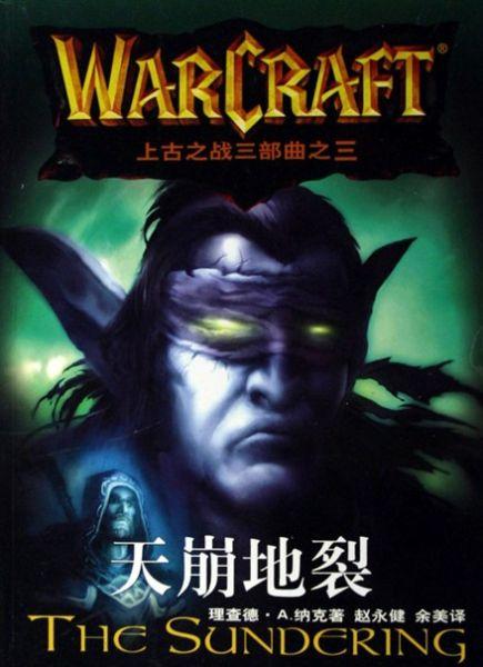 魔兽世界官方小说《天崩地裂》完整版