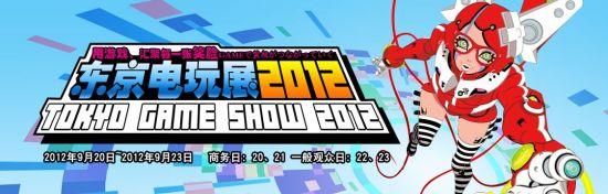 关注新游了解行业发展 看TGS2012 点击进入新浪游戏TGS2012东京电玩展专题