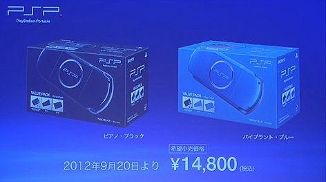 PSP主机及超值包新定价公开