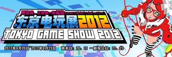 点击进入东京电玩展2012新浪报道专题获取最新最全展会信息