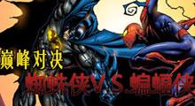 巅峰对决 蜘蛛侠VS蝙蝠侠