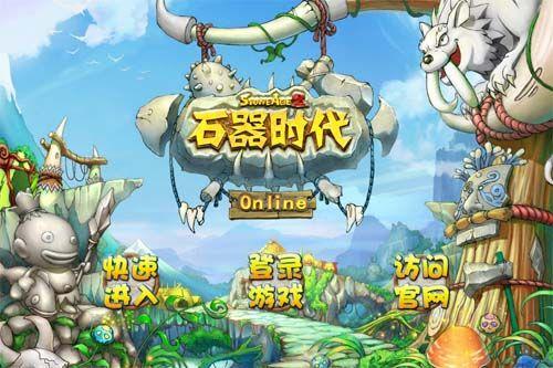 手机游戏 正文页  已有_count_条评论    自从单机版本的《石器时代》