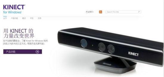 Windows版Kinect在国内上市