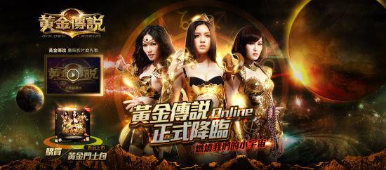 黄金传说online即将于10月底闪耀登场,敬请拭目以待!