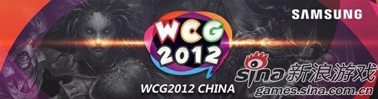 WCG2012