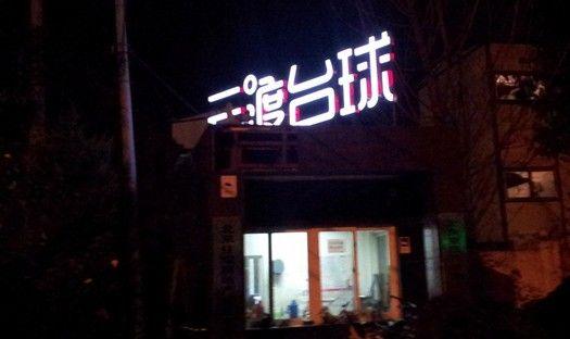 夜色之下,云渡台球的外街招牌显得非常漂亮