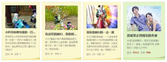 《倩女幽魂》游戏江湖中玩家的幸福分享
