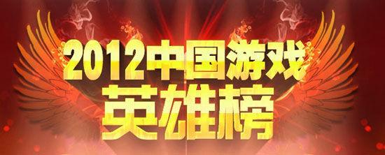 2012游戏行业英雄榜