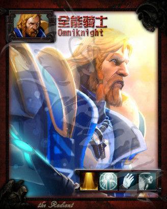【天辉力量】全能骑士