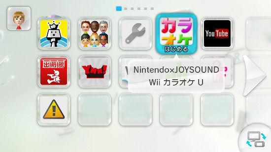 Nintendo×JOYSOUND Wii 卡拉OK U