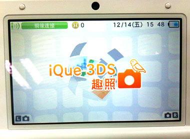 3DS趣照