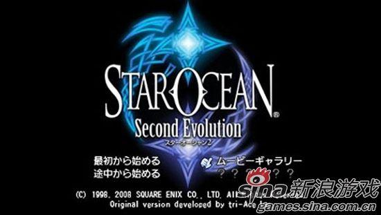 星之海洋2