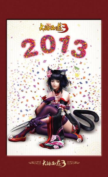 情牵一世《大话西游3》全体玩家喜迎2013盛世华彩