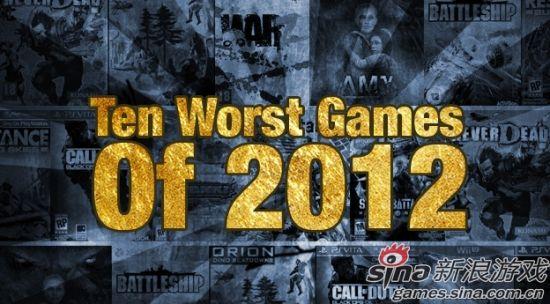 2012年十大坑爹游戏