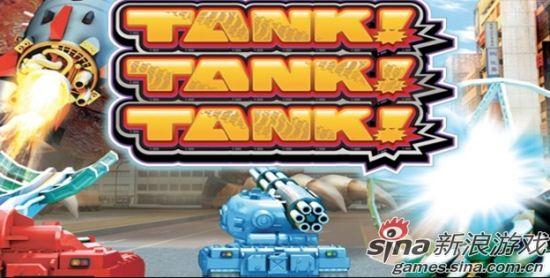坦克!坦克!坦克!