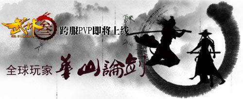 《武林3》跨服PVP即将上线