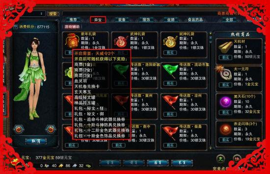 汉铢商城-新年礼袋