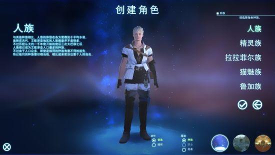 《最终幻想14》中文截图