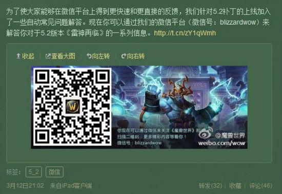 魔兽世界官方推出微博平台