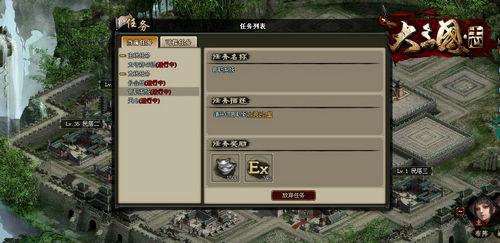 游戏日常任务截图